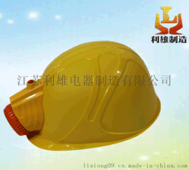 一體式防爆頭燈價格/固態防爆頭燈/防爆防水頭燈