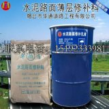 廣東華通水泥路面薄層修補料施工方法