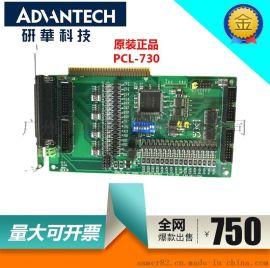 研华 PCL-730、32路数字量I/O卡