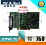 研華PCI-1620A 8端口RS-232PCI通訊卡/原裝正品/帶端口線