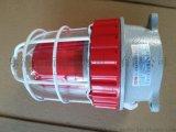 BBJ-LED防爆声光报警器24V/36V/220V防爆声光报警器