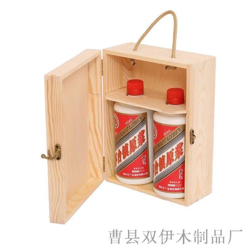 厂家直销可定做茅台酒盒 茅台酒盒 高档实木礼品包装盒 白酒盒