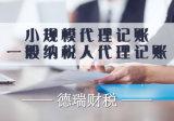小规模代理记账 一般纳税人代理记账 北京做账