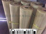 超导铜丝网 信号屏蔽用铜网 H65铜丝编织网