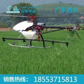 四桨无人遥控农药飞机