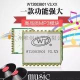 唯创电子WT2003B01高品质mp3语音模块