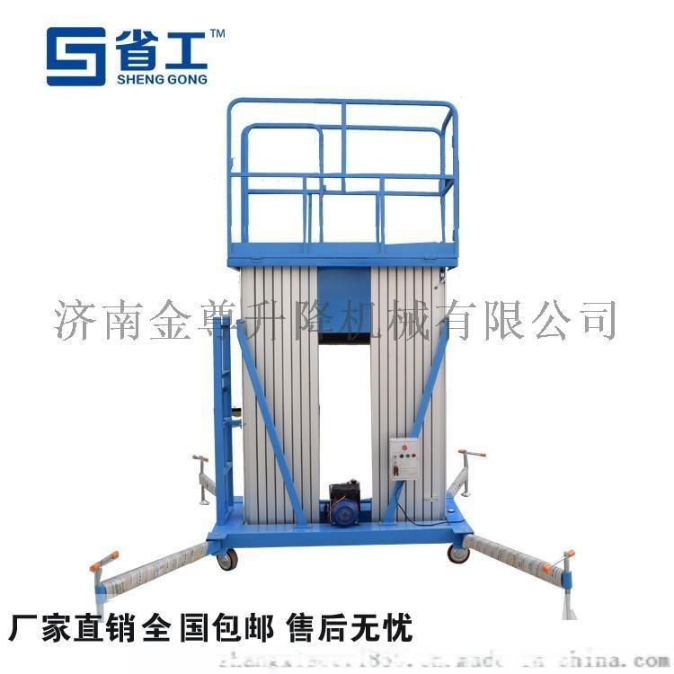手动液压升降机,移动式液压升降机,液压升降机平台图片