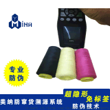 美納隱形防僞優質定制防僞縫紉線