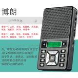 爱奉者博朗EV1000盲人听书机/盲人语音听书机/盲人视障辅具用品