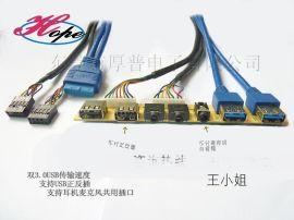 厚普電子連接線廠家直銷正反插USB雙3.0USB線材電腦機箱內置線