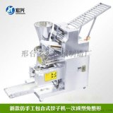 菏泽全自动包饺子机器一机多用 仿手工饺子机批发多钱一台