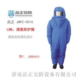 北京品正液氮防护服低温工作环境放心省心