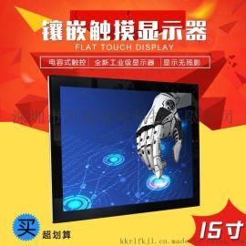 15寸工業顯示器電腦液晶電容觸摸屏嵌入式壁掛純平觸控顯示器