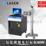 熱銷鐳射噴碼機 60W二氧化碳鐳射打標機 打碼機非金屬鐳射打標機