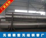 無錫精密焊管廠 精軋焊管 精軋無縫鋼管