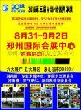 2018第三届(郑州)国际净水、空净新风及环保水处理展览会