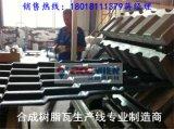专业制造880型合成树脂瓦生产线首选江苏张家港艾斯曼