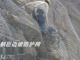 成都山体落石防护网、成都主动防护网、成都环形防护网、成都拦石网、成都钢丝绳网