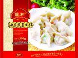 青岛龙和海底蔬菜海鲜水饺
