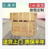 深圳桥头镇出口专用包装木箱 可拆卸熏蒸实木包装箱 免检木箱