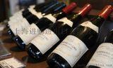 廣州廣州港拉圖城堡-紅葡萄酒進口報關哪家最好