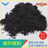 碳纤维粉 碳粉 工业增强剂 导电剂 超细碳纤维粉 400目