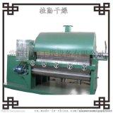 桂勤干燥高品质生产TG系列不锈钢滚筒刮板干燥机