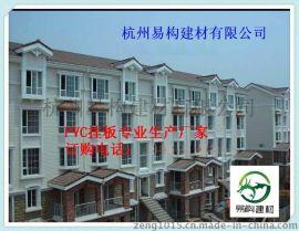 廣東外牆裝飾掛板木紋pvc杭州易構建材