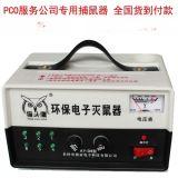 貓頭鷹電子捕鼠器AY-D6電貓電打老鼠,
