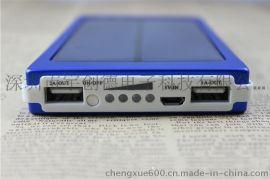 太阳能手机充电宝器
