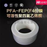 聚四氟乙烯薄膜 可溶性聚四氟乙烯膜薄膜 耐高温防腐蚀PFA膜批发