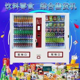 崇朗CL-DTH-10A+10F大型組合型零食飲料自動售貨機