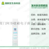 负离子氨基酸能量洗面奶生产厂家