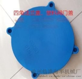 DN50四眼法兰盖  国标通用塑料法兰盖