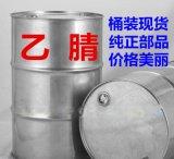 国标乙腈生产厂家 乙腈价格乙腈多少钱 供应商价格