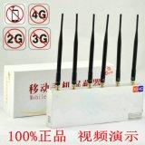 4G手机信号屏蔽器, 移动联通电信2G3G干扰器
