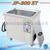 洁盟单槽超声波清洗机 JP-300ST 容量99L 功率1500W 工业除油除锈