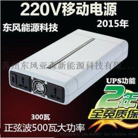 220v移動電源500w 300w便攜式戶外發電機電源