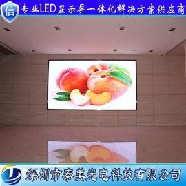 深圳泰美廠家直銷酒店大堂室內高清P2.5全彩顯示屏 led廣告宣傳屏