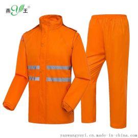 燕王反光雨衣雨裤套装交通安全环卫荧光黄绿防水衣服警示分体雨衣