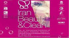 《2018年伊朗美容展及伊朗清洁展》