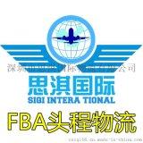 发海运快船到美国亚马逊FBA双清包税尾程UPS派送
