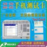 GSM手机测试卡CDMA白卡