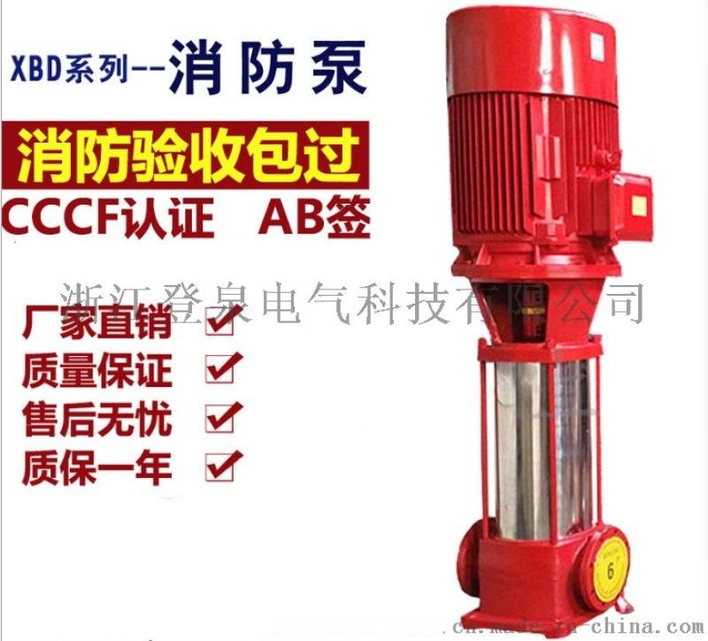 福建龙岩XBD9.8/20G-GDL多级消防泵