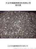 硫化铜【用作分析试剂】Copper sulfide