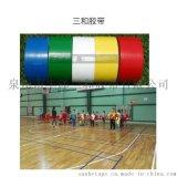 球场划线胶带 羽毛球/网球场地边线 贴地标识胶带