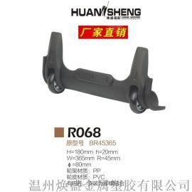 厂家直销 R068连体轮架 定向轮