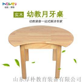 【幼儿园月亮桌】幼儿园橡木桌椅 儿童创意小桌子