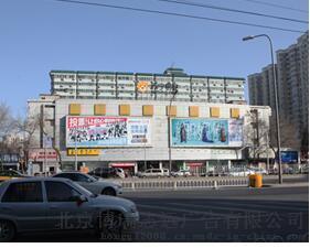 北京北三环安贞桥苏宁电器城墙体户外广告代理
