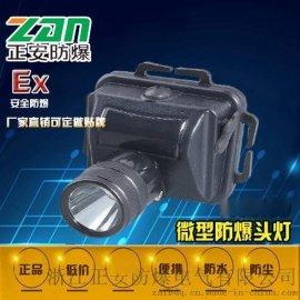 海洋王IW5130A/LT 固態微型強光防爆LED頭燈廠家直銷價格